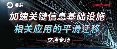 携手研华、盛博 兆芯交通专场研讨会即将召开