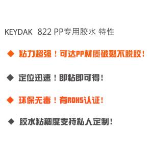 PP聚丙烯专用胶水-快干型