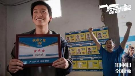 李佳琦电影首秀!彭昱畅刘昊然主演!《一点就到家》必追!