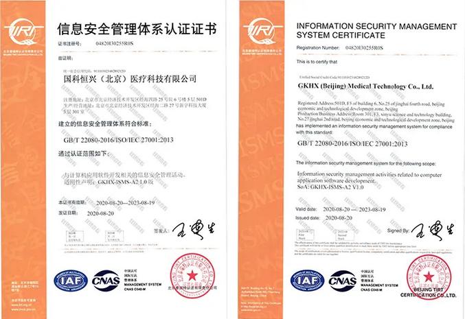 国科恒兴通过ISO27001认证