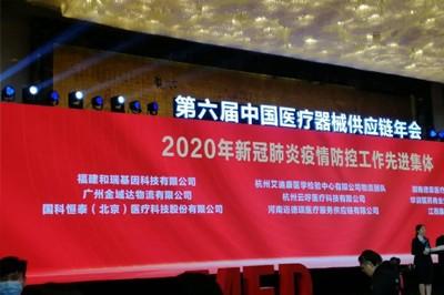 国科恒泰荣获2020年新冠肺炎疫情防控工作先进集体称号