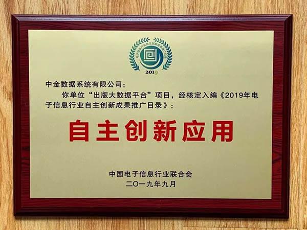 中金数据多项创新成果入编2019年中国电子信息行业推广目录