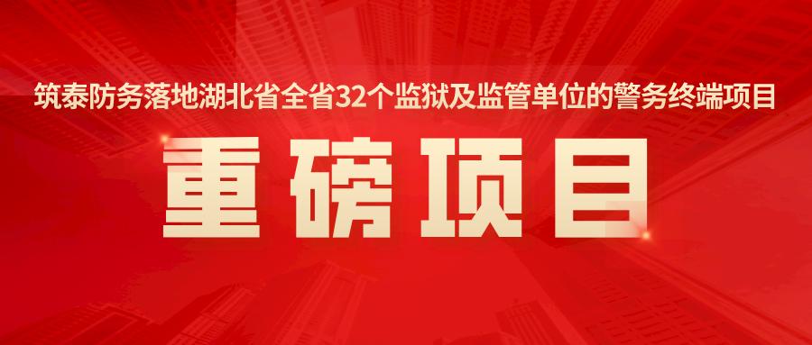 【重磅项目】筑泰防务落地湖北省全省32个监狱及监管单位的警务终端项目