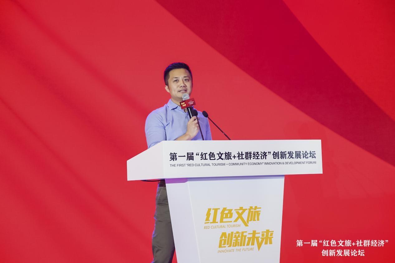 """第一届""""红色文旅+社群经济""""创新发展论坛在瑞金成功举办"""