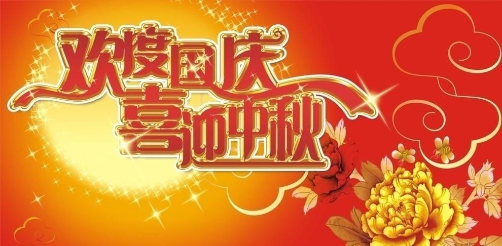 中秋、国庆放假通知