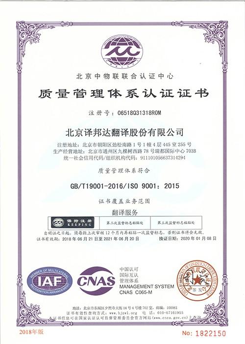 ISO9001質量認證