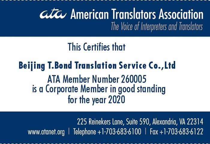 美國翻譯協會證書