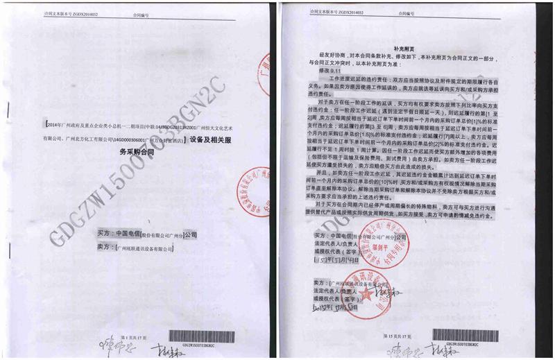 中国电信[股份有限公司广州分]公司