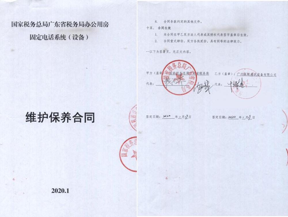 国家税务总局广东省税务局电话系统维保项目