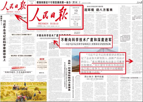 把创新发展主动权牢牢掌握在自己手中--人民日报关于科学家座谈会的报道引用博张董事长张健的采访