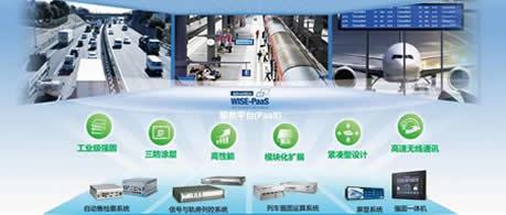 兆芯联手合作伙伴 共话交通信息基础建设的自主发展与转型