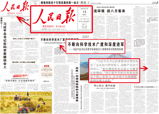 The people's daily report on the symposium quoted an interview by Zhang Jian, chairman of the board