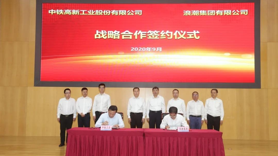 中铁工业与浪潮集团签订战略合作协议