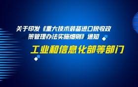 关于印发《重大技术装备进口税收政策管理办法实施细则》的通知