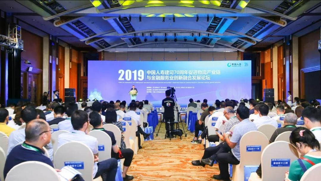 峰会|联合利丰受邀出席物流产业链与金融服务业创新融合发展论坛
