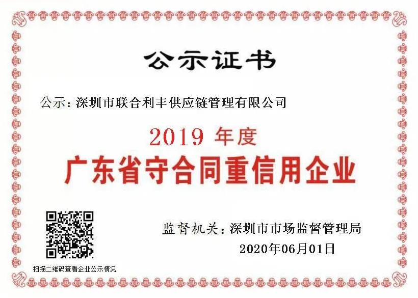 """喜讯丨联合利丰连续5年荣获""""守合同重信用""""企业"""
