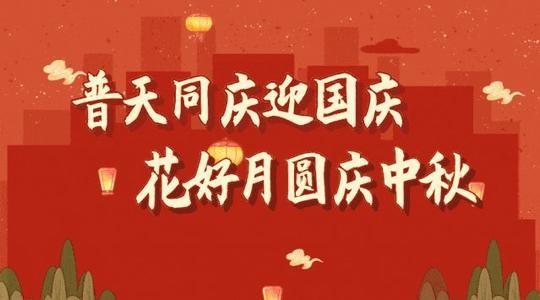 "beplayer厂""10.1""国庆节假日期间应急预案|通用版"