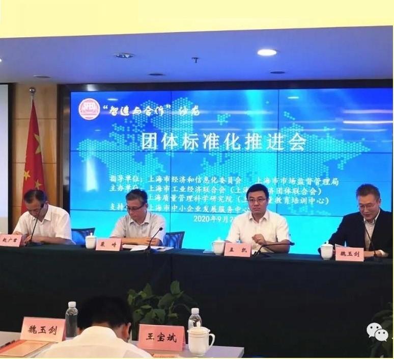 必威betway官方网站首页参加团体标准化推进会
