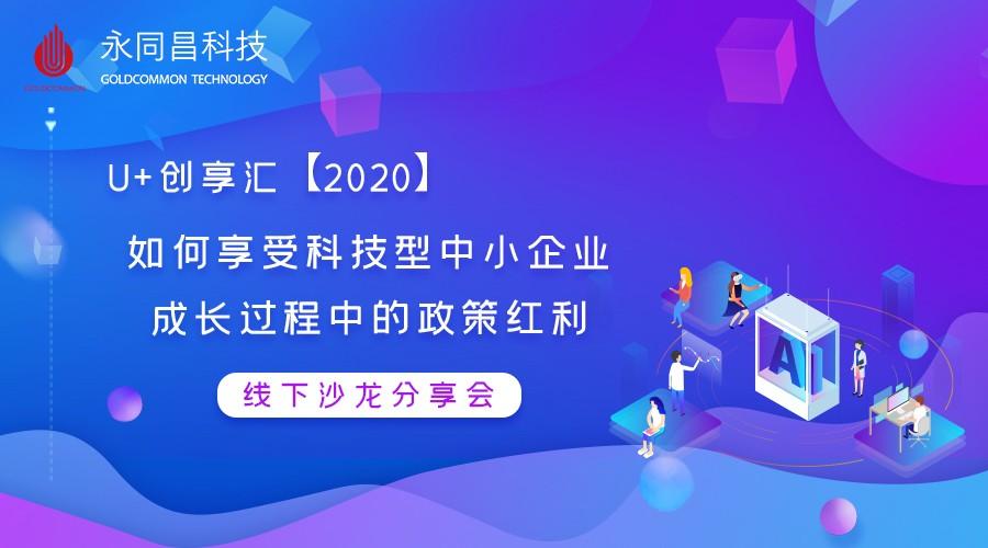 圆满举办   U+创享汇【2020】《如何享受科技型中小企业成长过程中的政策红利》 线下沙龙分享会
