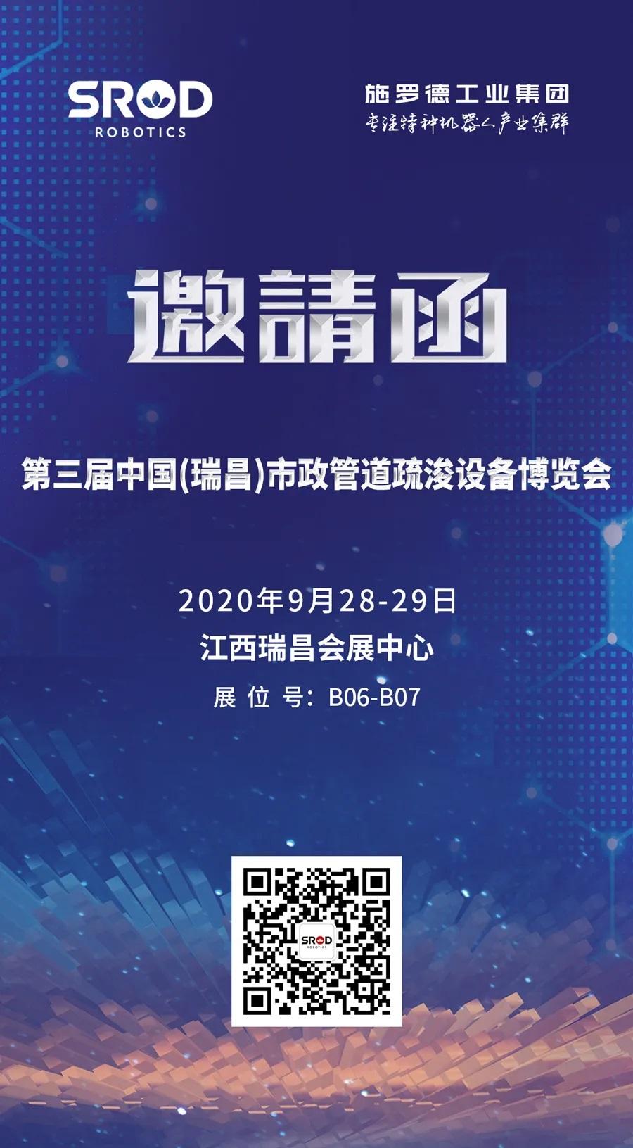 中国疏浚行业盛会9月28日开幕,施罗德诚邀您莅临参观!