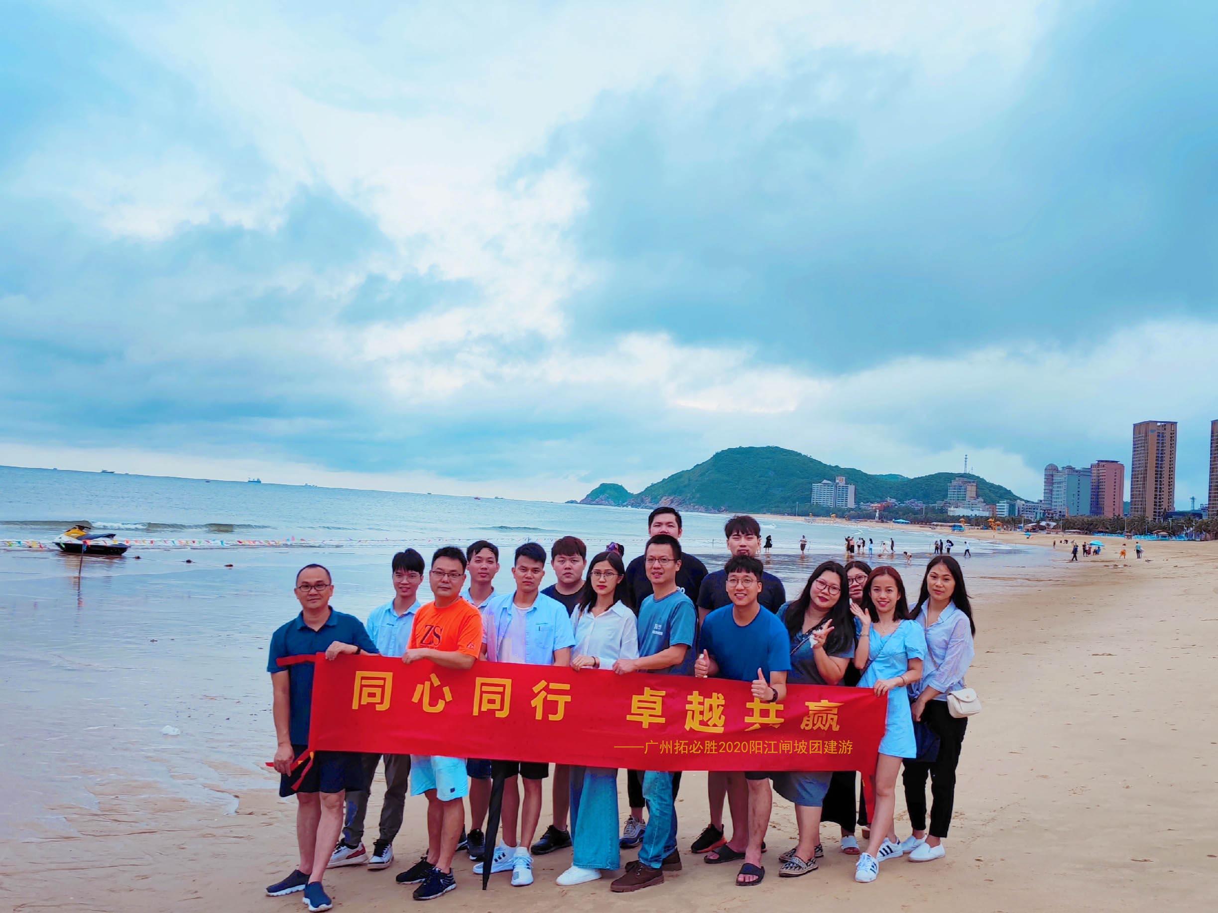 广州拓必胜2020年阳江闸坡之旅