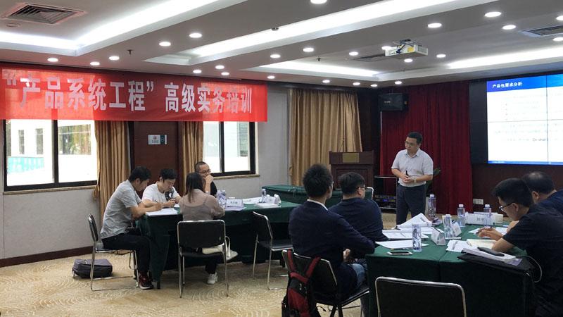 2020年9月25-26日,汉捷咨询在深圳成功举办为期两天的《产品系统工程》公开课