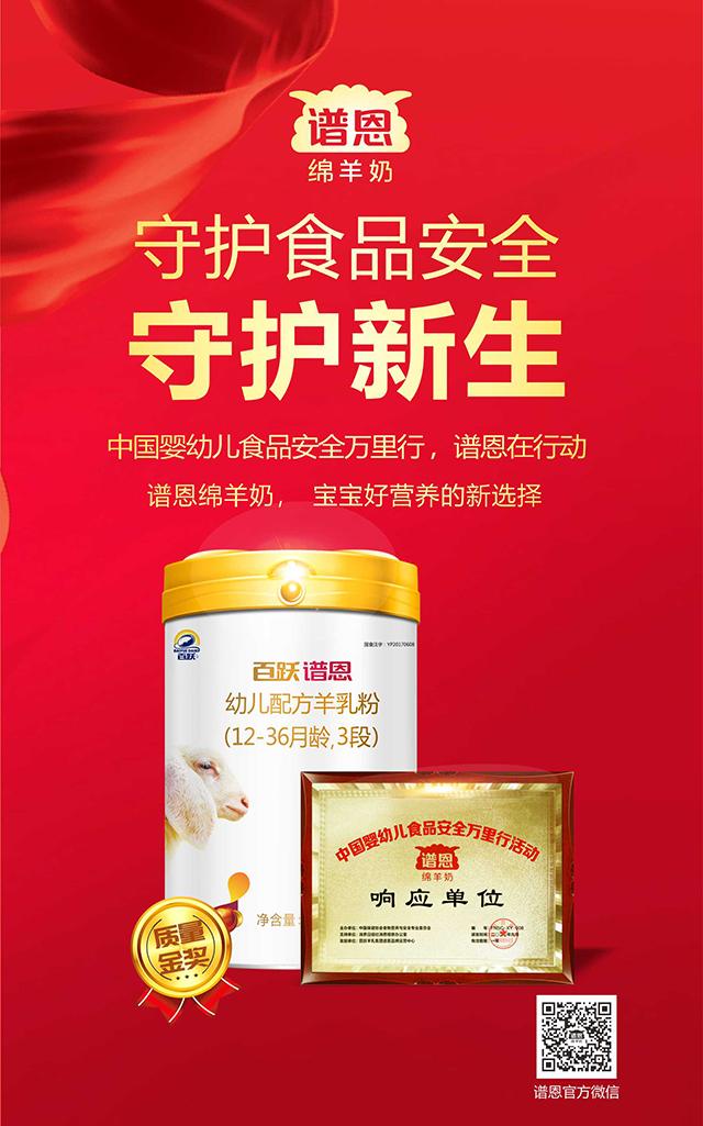 """接力""""中国婴幼儿食品安全万里行"""",守护食品安全,谱恩羊奶粉一直在行动!"""