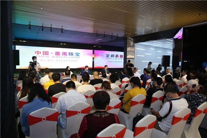 2020年番禺国际珠宝节新闻发布会成功举办