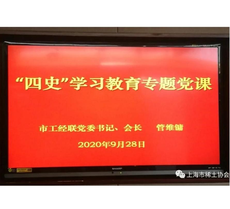 """必威betway官方网站首页参加市工经联""""四史""""学习教育专题党课"""