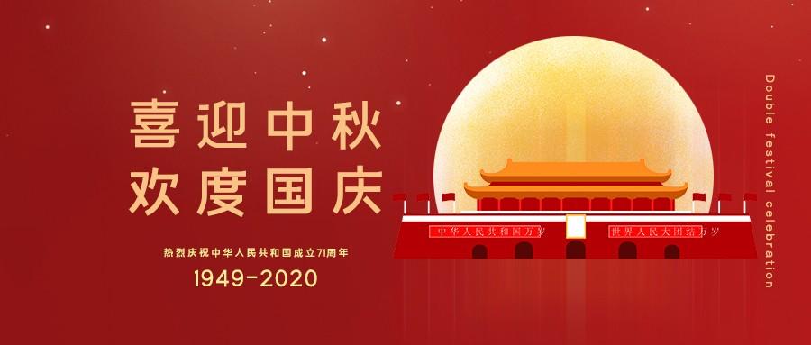 节日快乐 | 红星杨科技中秋国庆放假通知