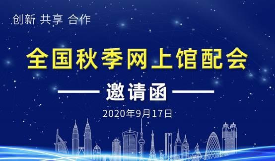2020大涵文化第二届秋季图书馆配交易会(线上)开幕