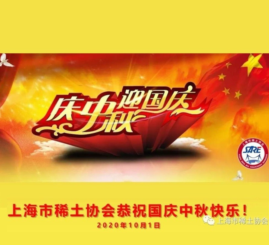 上海市BB官网贝博app下载恭祝中秋国庆双节快乐!
