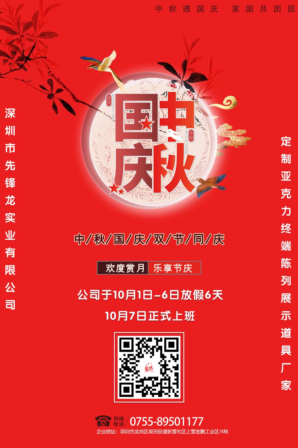 先锋龙祝大家2020国庆中秋节快乐