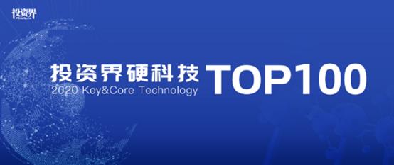祝贺矽睿科技荣登「投资界硬科技TOP100」榜!