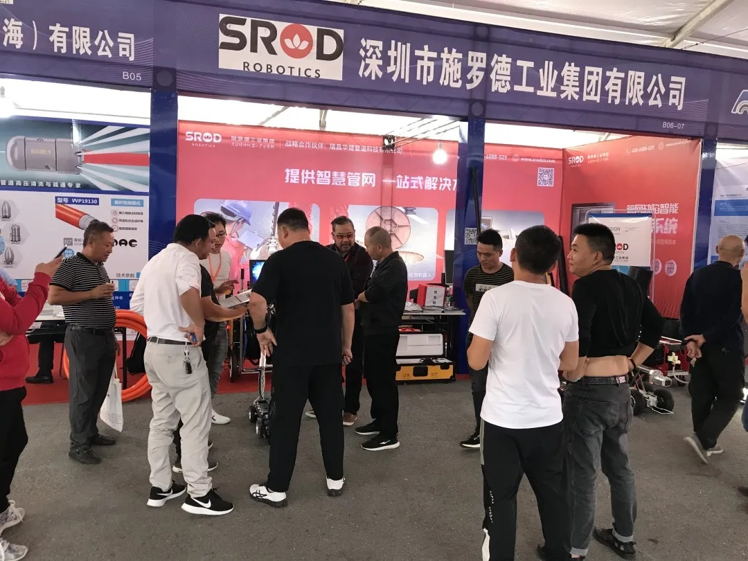 今瑞昌管道疏通设备博览会隆重召开,施罗德S300机器人被选为赛用设备