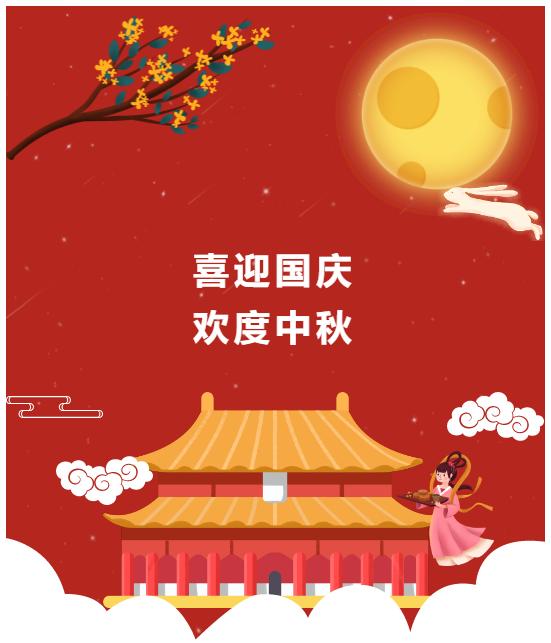 泰燃智能祝大家中秋、国庆双节快乐!