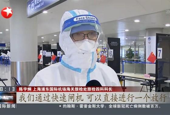 国庆中秋双节将至 盛视科技智慧防疫核验系统护航上海机场