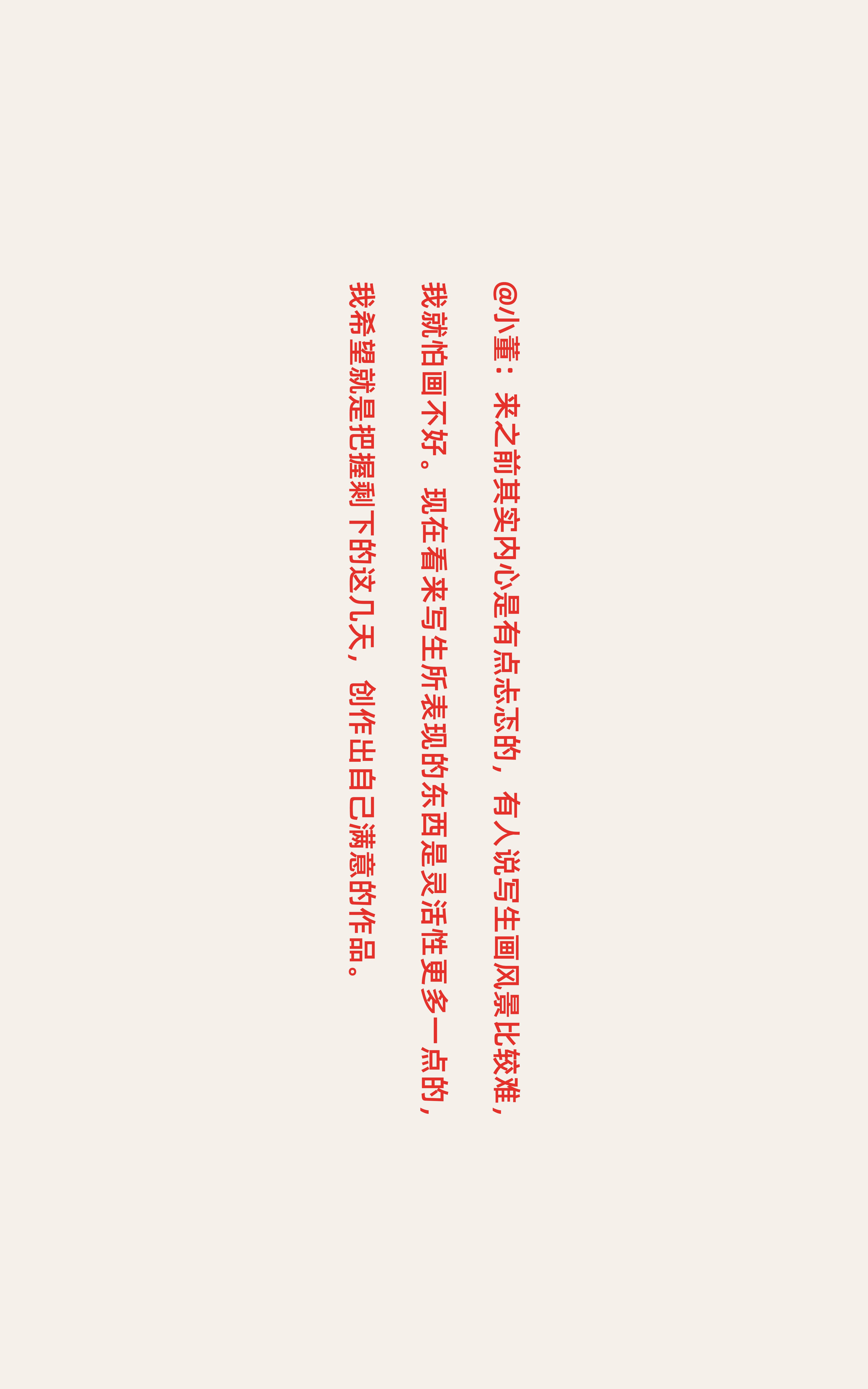 去野×蜕变丨跨越山河的写生日记