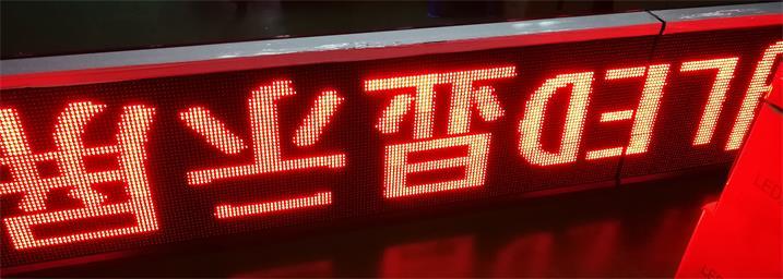 湛江雷州市金丰宾馆LED半户外单红条屏专用P10表贴单元板(奥马哈)