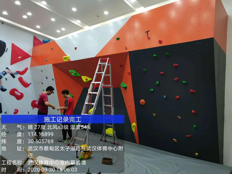 武汉体育中心室内攀岩墙