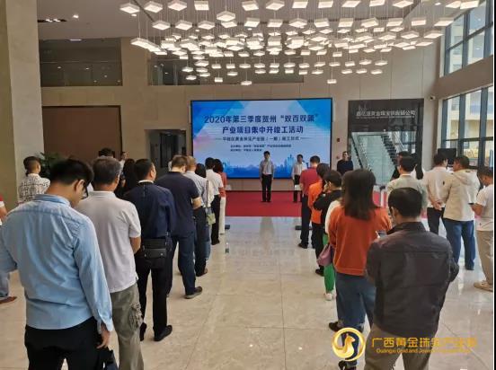 """贺州""""双百双新""""产业项目集中开竣工活动在广西黄金珠宝产业园举行"""