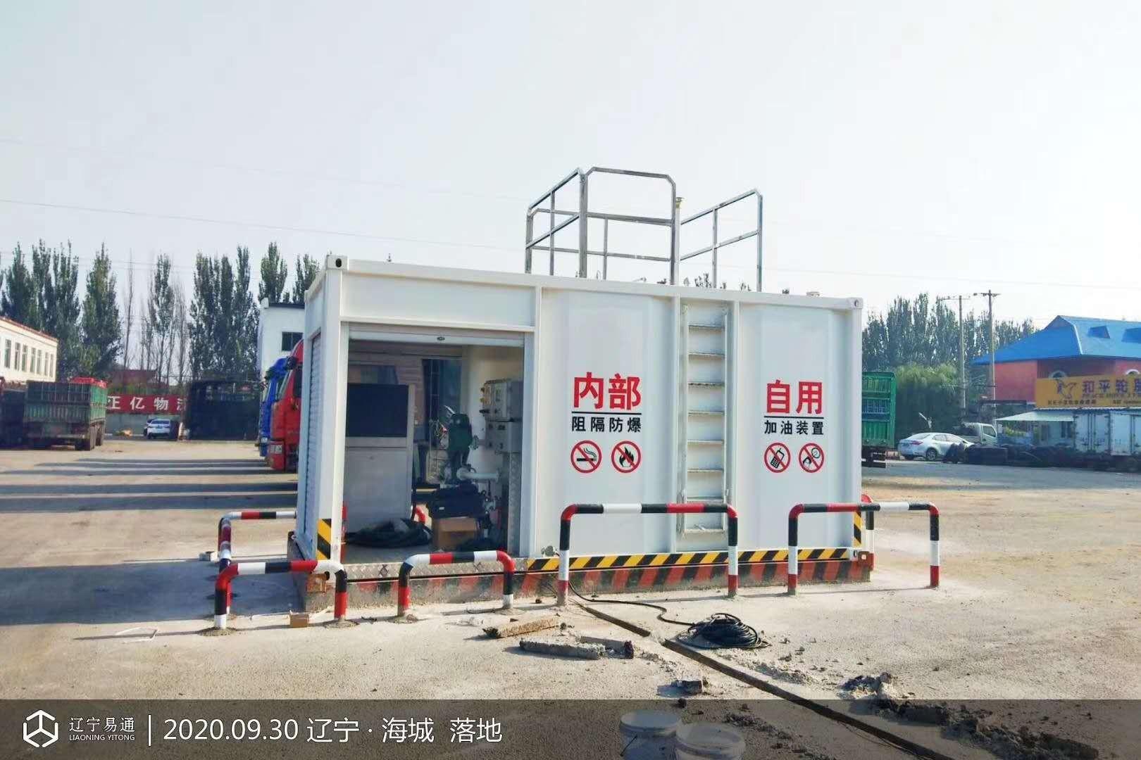 2020年9月30日 辽宁 海城 20立 撬装式加油装置安装调试完毕