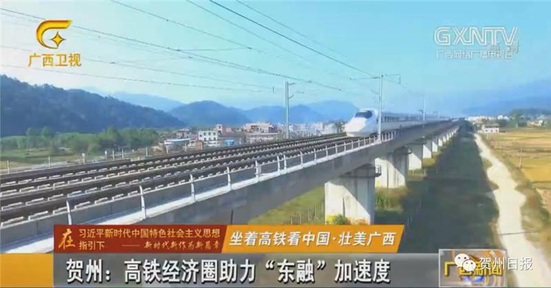 """贺州:高铁经济圈助力""""东融""""加速度"""