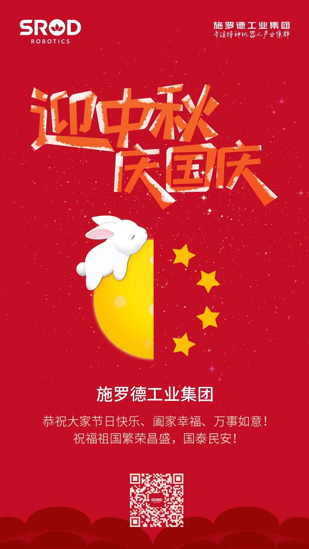 施罗德工业集团祝您中秋国庆快乐!