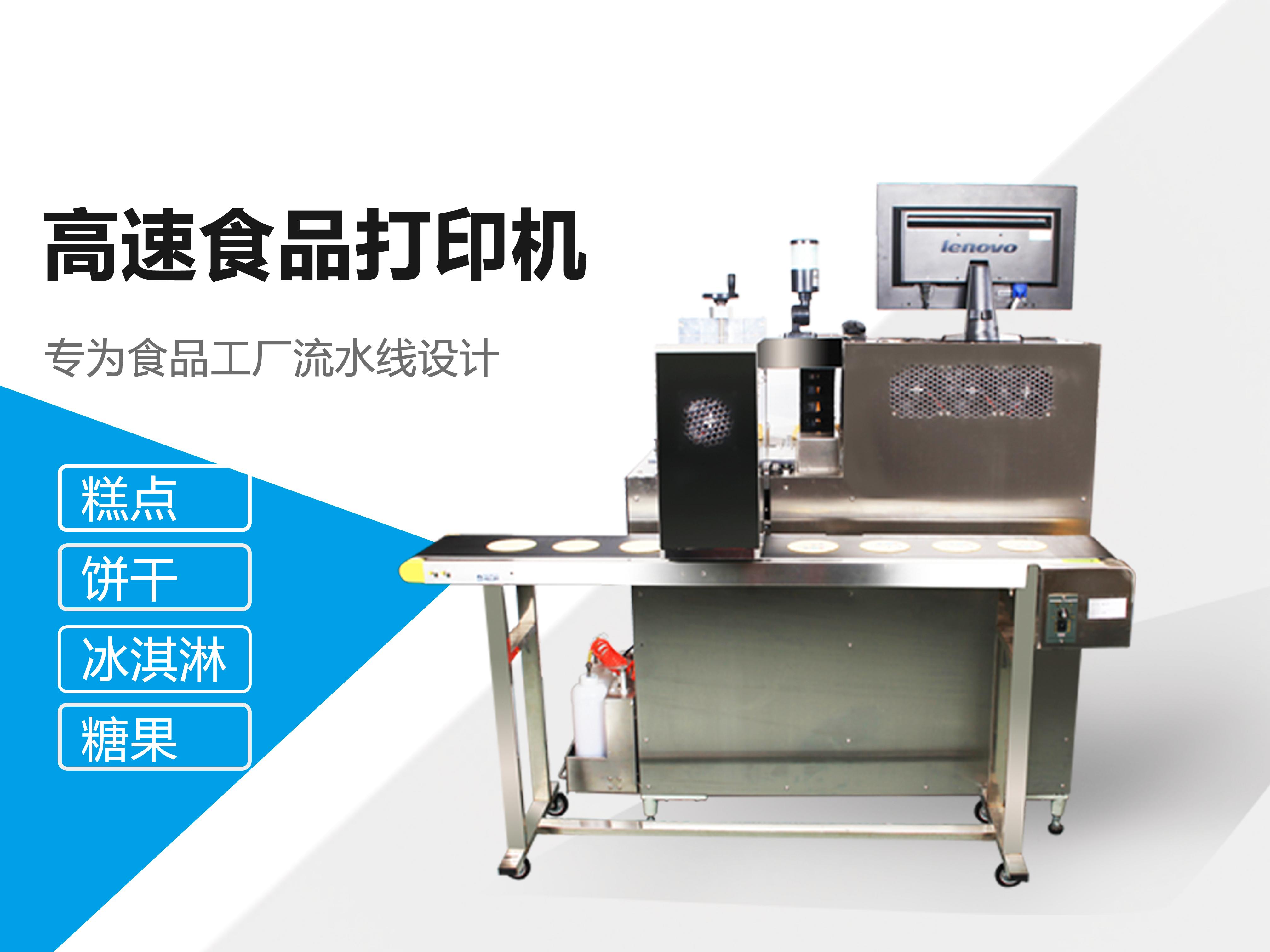 工业食品在线打印机