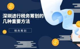 深圳进行税务筹划的几种重要方法