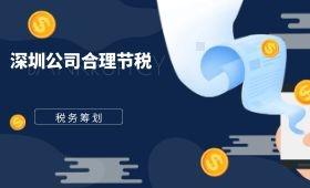 深圳公司合理节税怎么做