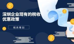深圳企业现有的税收优惠政策有哪些?