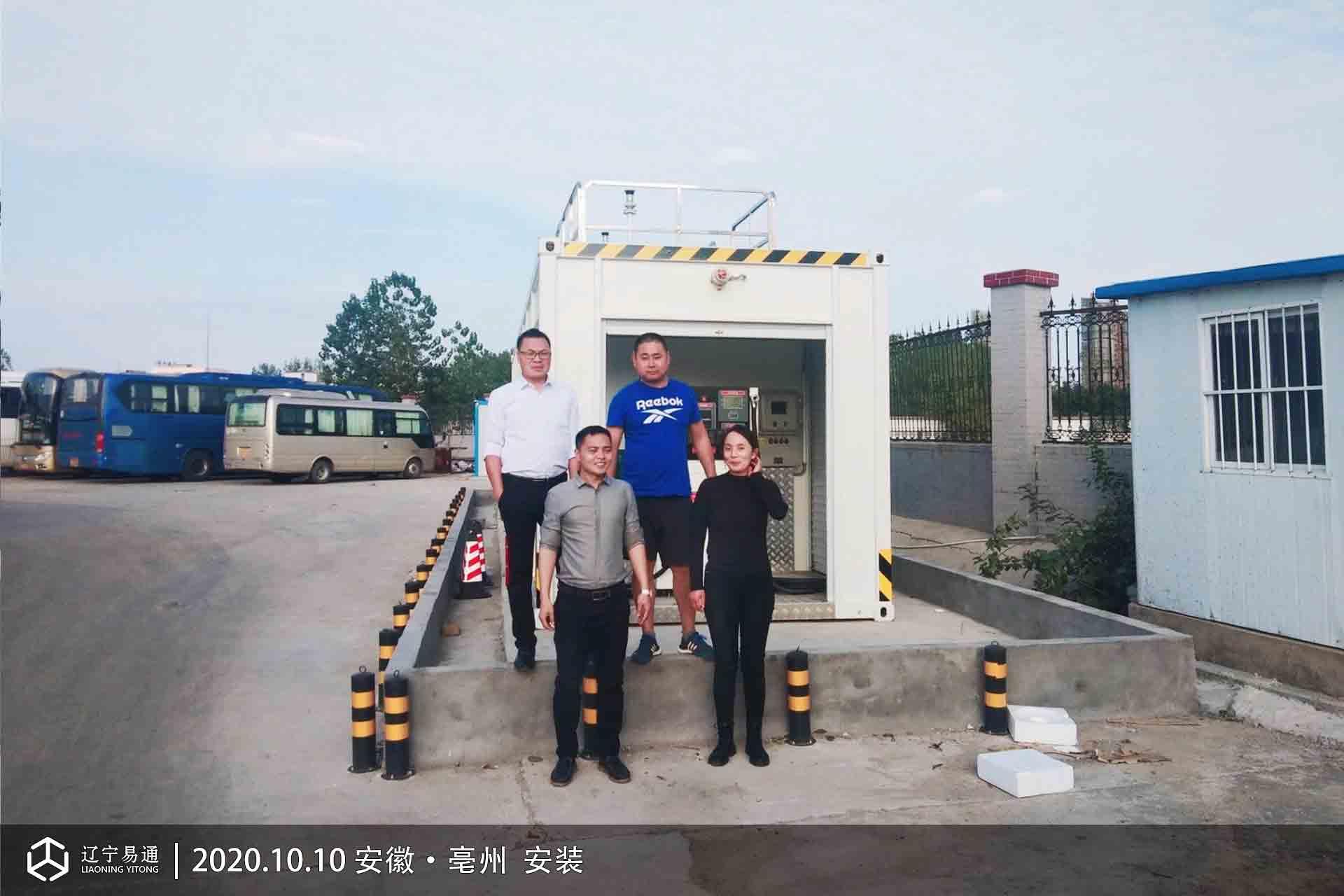 2020年10月10日 安徽亳州  利辛客运中心 50立方 撬装式加油装置 安装调试完毕