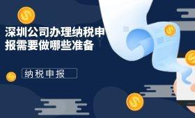 深圳公司办理纳税申报需要做哪些准备